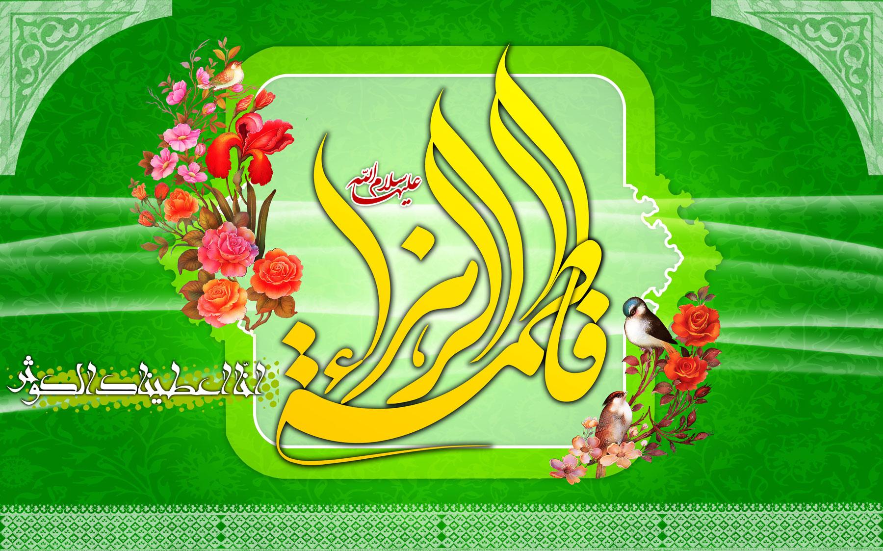 hazrate fatemeh.bashiran%20%281%29 تصاویر باکیفیت ویژه میلاد حضرت زهرا (س)
