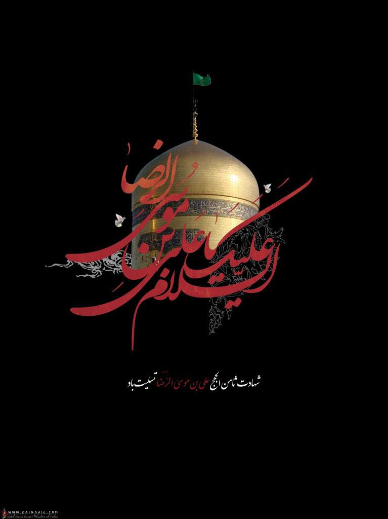 اس ام اس حلالیت طلبیدن برای مشهد واسه شهادت امام رضا