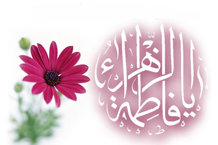zahra%29bashiran.ir%29%20%281%29 عکس های باکیفیت ولادت حضرت زهرا (س)