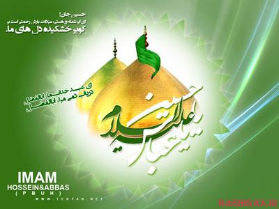 تصاویر باکیفیت بمناسبت ولادت امام حسین و حضرت عباس 20120620144541779 abass hos