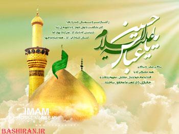 تصاویر باکیفیت بمناسبت ولادت امام حسین و حضرت عباس 20120620144541904 abass hos