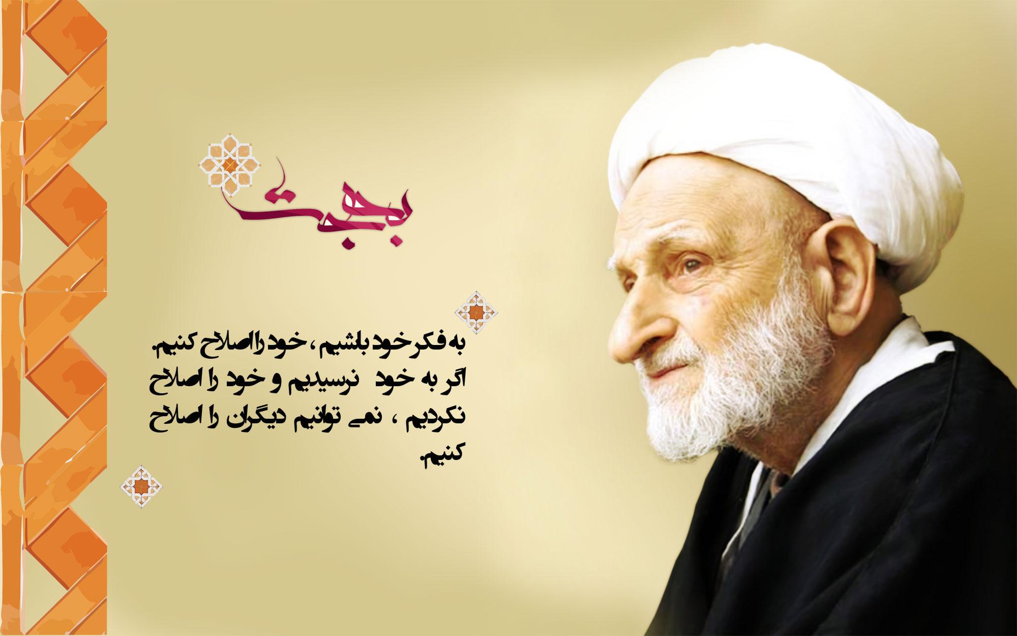 عکس و نوشته مذهبی . آیت الله بهجت   پوستر: آیت الله بهجت ، اگر خود را اصلاح نکنیم !  Ayatollah Bahjat12