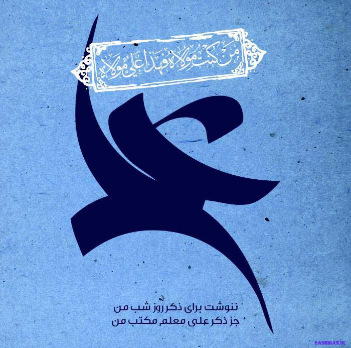 چند شعر در مورد عید غدیر خم-(عرش بر دوش غدیر )