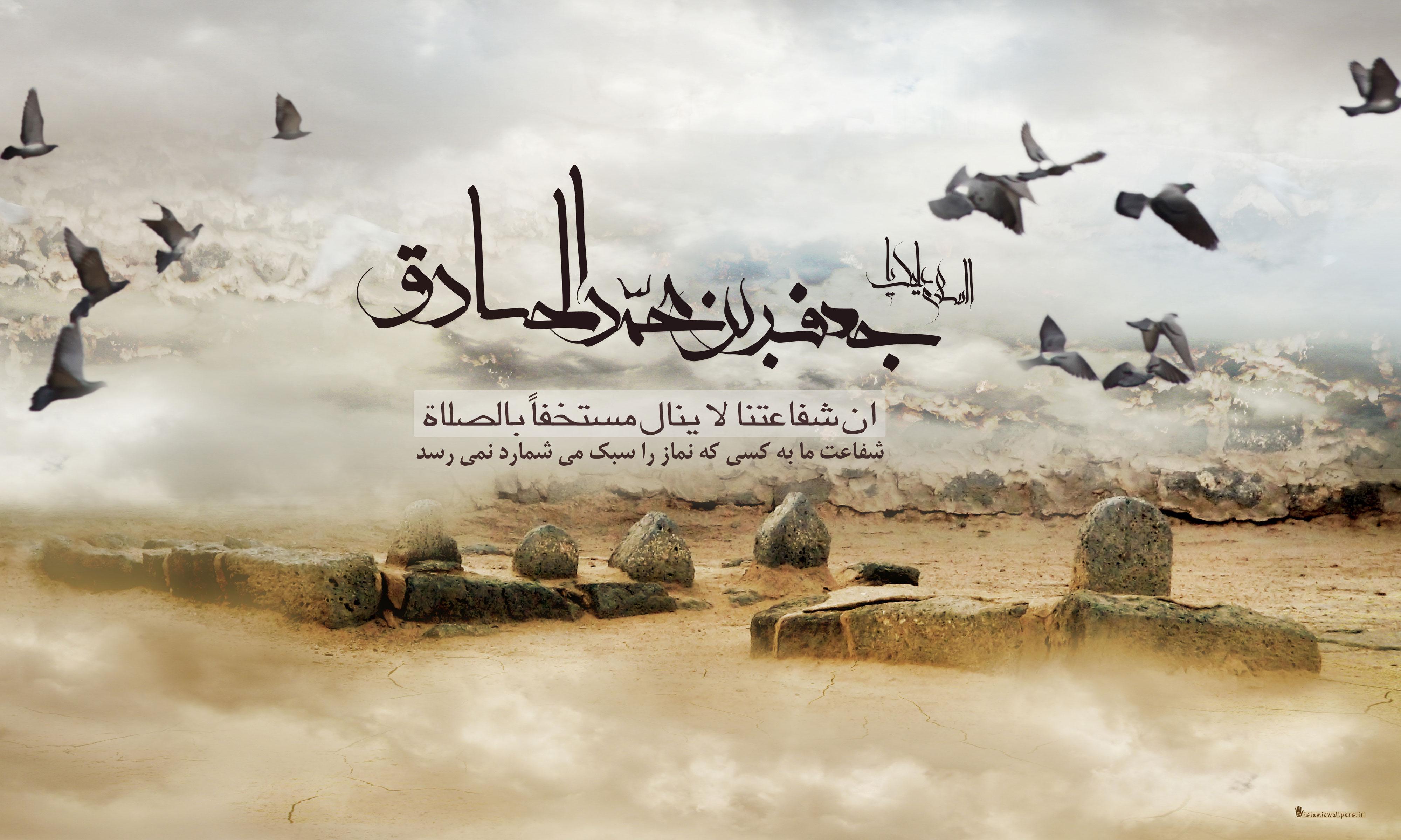 شهادت امام صادق . تصاویر   پوستر و تصاویر باکیفیت ویژه شهادت امام صادق (ع)  sh