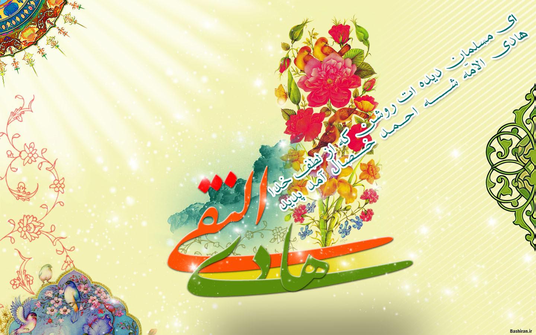خورشید هدایت- ویژه نامه ولادت امام هادی علیه السلام