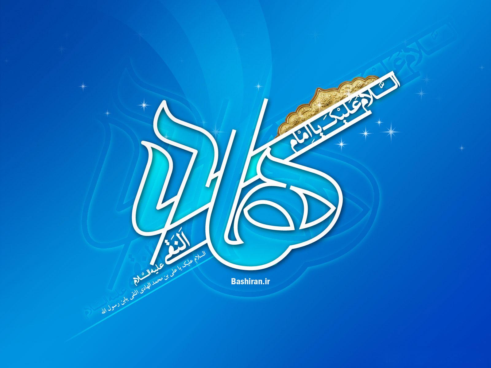 عکس ولادت امام هادی  والپیپرهای ولادت امام هادی (ع)  wallpaper