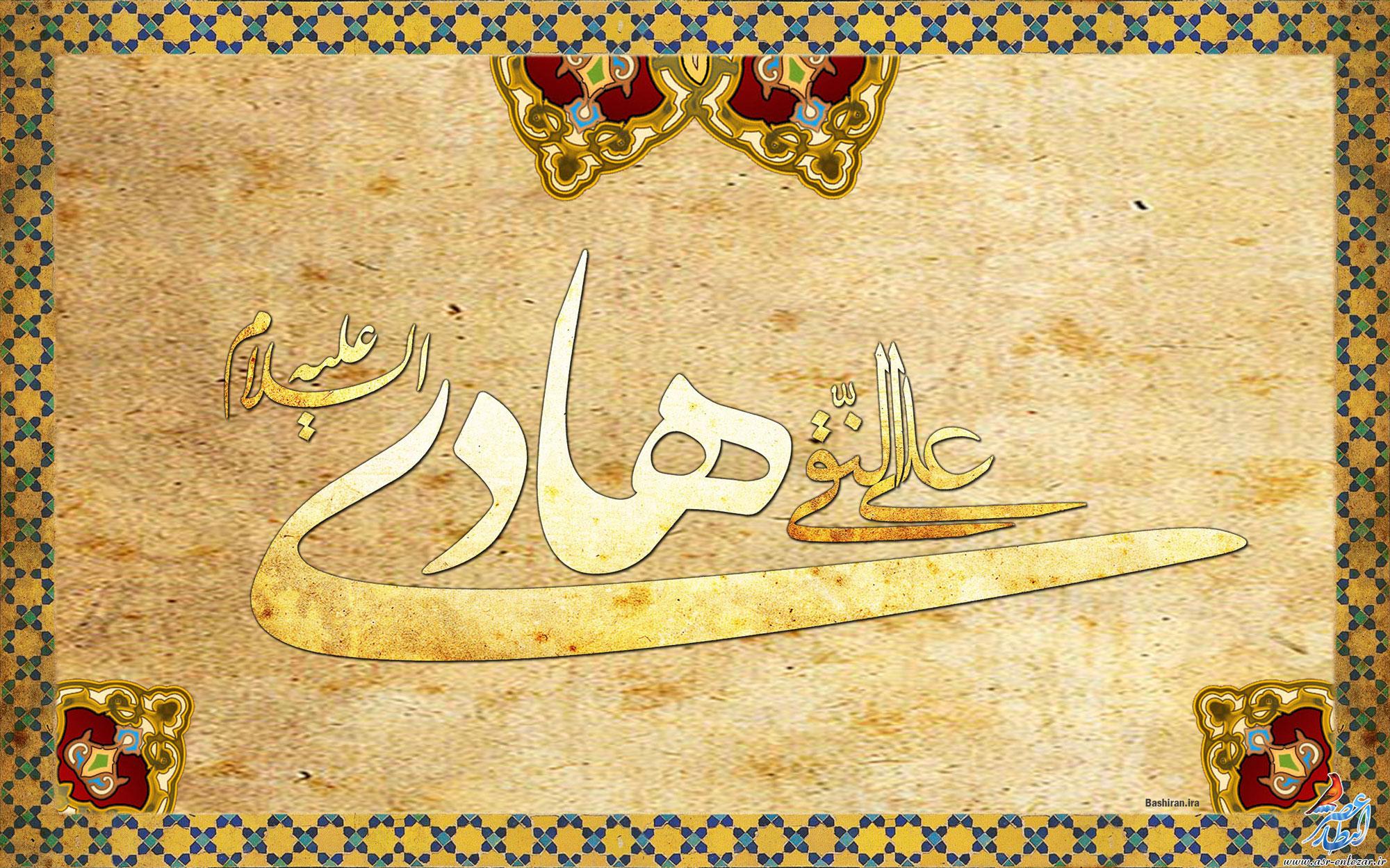 ولادت امام علی نقی  والپیپرهای ولادت امام هادی (ع)  wallpaper