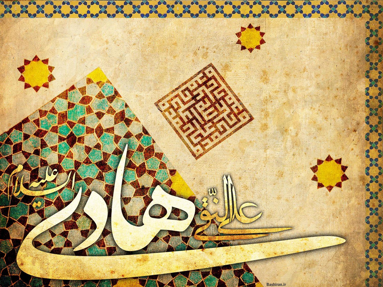 تصاویر مذهبی . bashiran.ir  والپیپرهای ولادت امام هادی (ع)  wallpaper