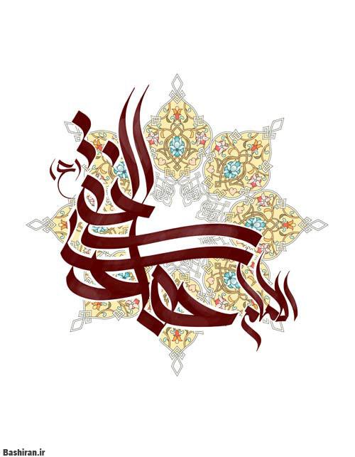 والپیپرهای مذهبی . bashiran.ir  والپیپرهای ولادت امام هادی (ع)  wallpaper