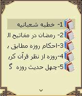نرم افزار جامع رمضانیه مخصوص موبایل ramazaneeye 2 28bashiran