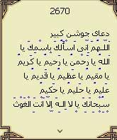 نرم افزار جامع رمضانیه مخصوص موبایل ramazaneeye 3 28bashiran